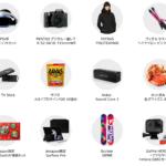 Amazonサイバーマンデーの詳細