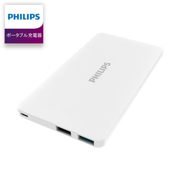 フィリップスモバイルバッテリーDLP2103