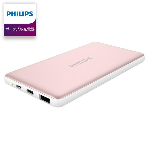 フィリップスモバイルバッテリーDLP2106