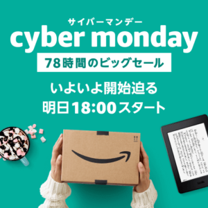 Amazonサーバーマンデー