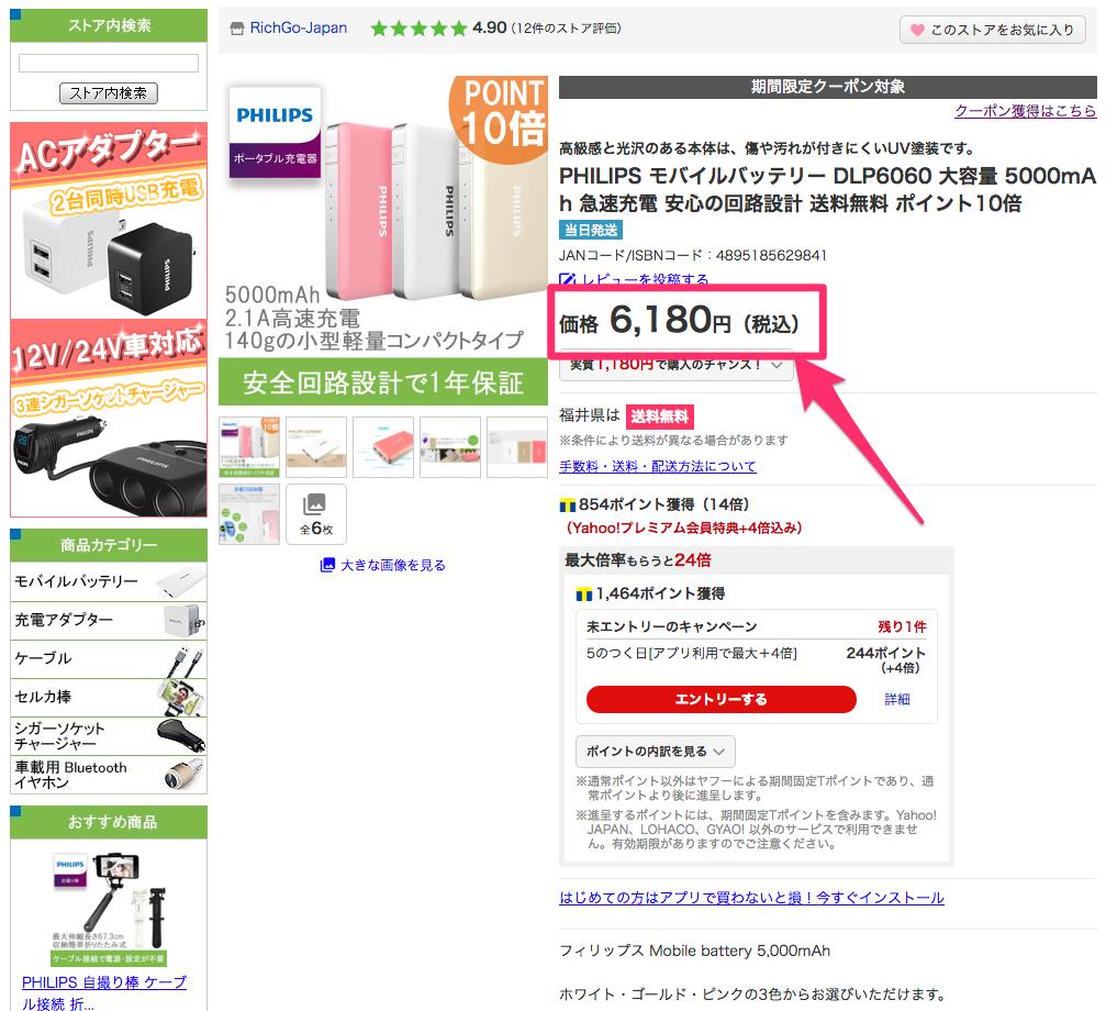 Yahoo!ショッピングのモバイルバッテリー
