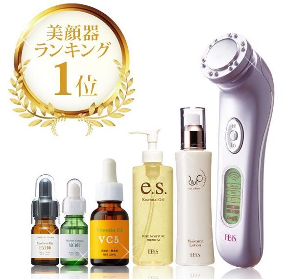 美顔器・原液の店モテビューティー/エビス化粧品 超音波美顔器