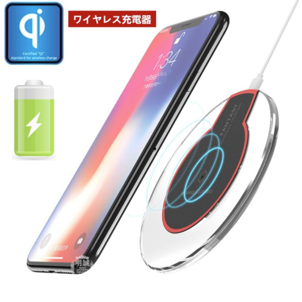 明誠ショップ|Qiワイヤレス充電器