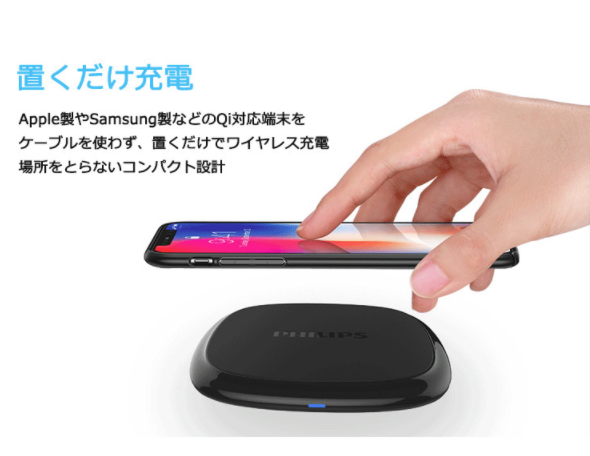 Philips Wireless charger