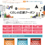 Yahoo!ショッピングのくらしの応援クーポン!1,000円オフになる超お得商品多数。