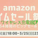 Amazon Time sale festival