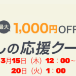 Life cheering coupon