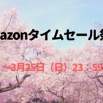 Amazon Time sale festival