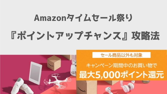 amazon-time-sale-festival-point