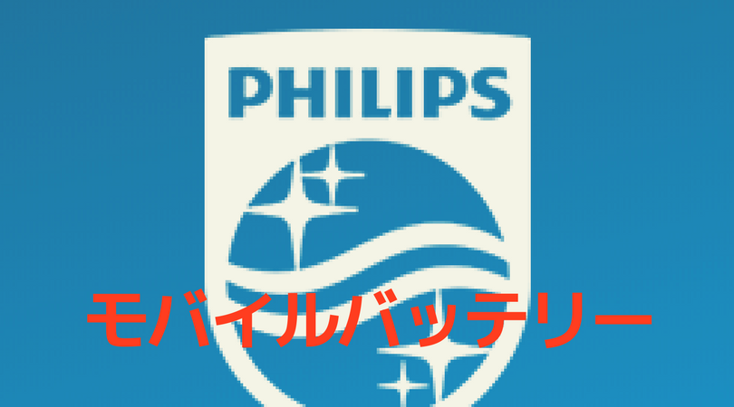 mobile-battery-philips