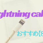 Lightning cable recommended
