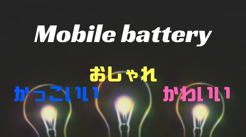 Mobile battery fashionable