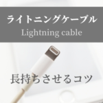 lightning-cable-recommended