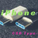 iphone-type-c