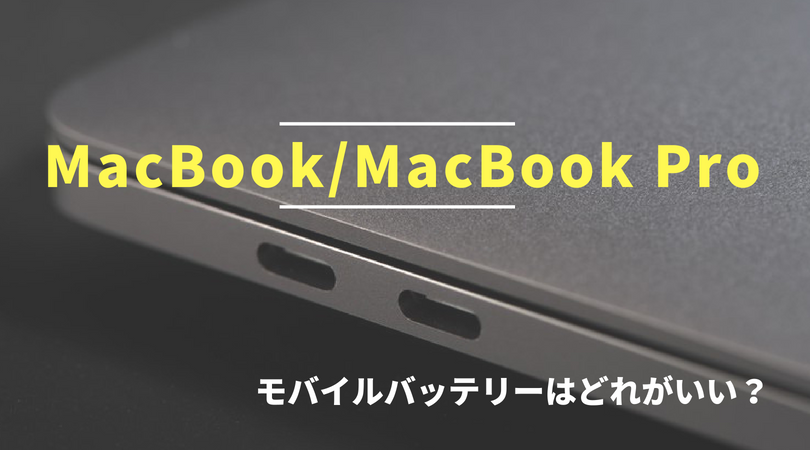 macbook-mobile-battery