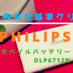 Review DLP-6712N