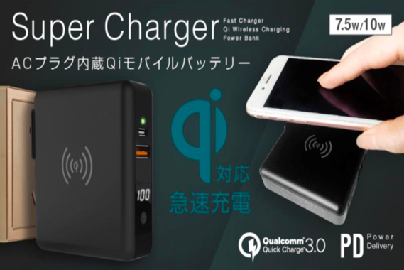 Super Mobile Charger