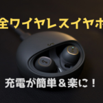 Wireless earphone charging