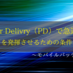 Mobile battery PD