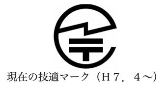 Technical suitability mark