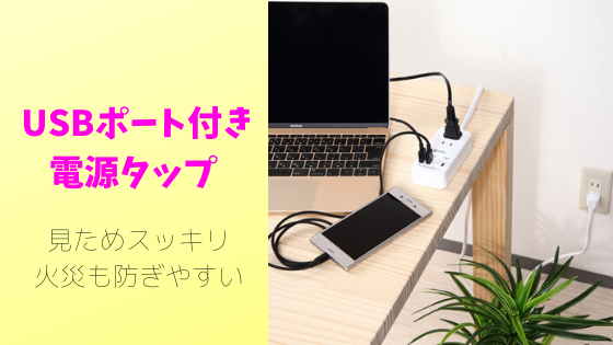 power-strip-usb