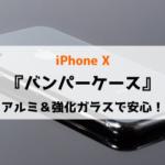 iphone-x-case-aluminum