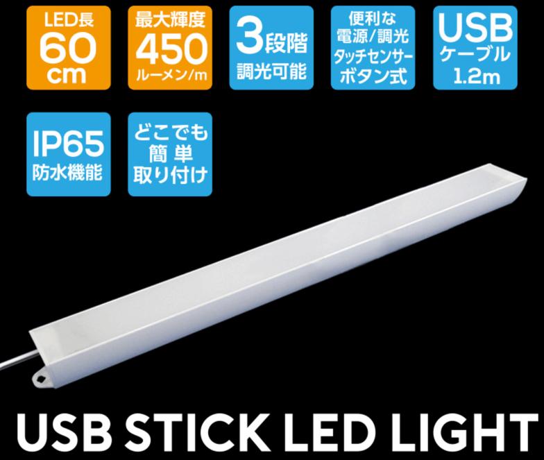 USB STICK LED LIGHT